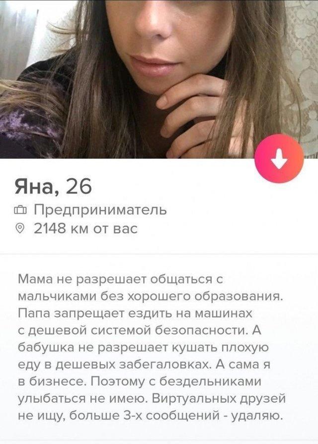 Забавные люди с сайтов знакомств