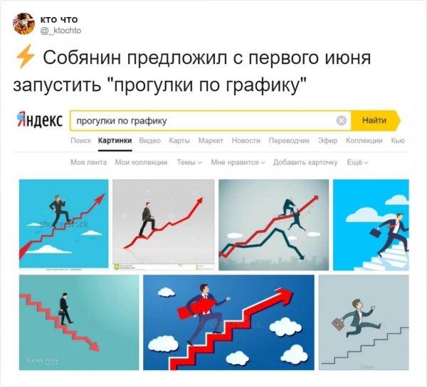 Пользователи шутят о том, что с 1 июня в Москве можно будет гулять по графику