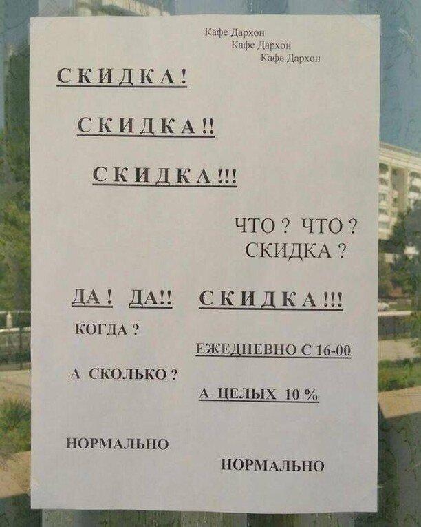 Смешные объявления с российских просторов