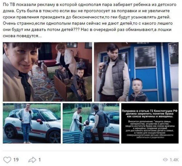 Реакция россиян на агитационный ролик про голосование за поправки в Конституции и геев