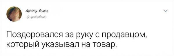 """Флешмоб в Твиттере: """"Моя стыдная история"""""""