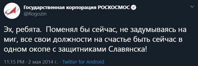 Аккаунт Дмитрия Рогозина в Твиттере