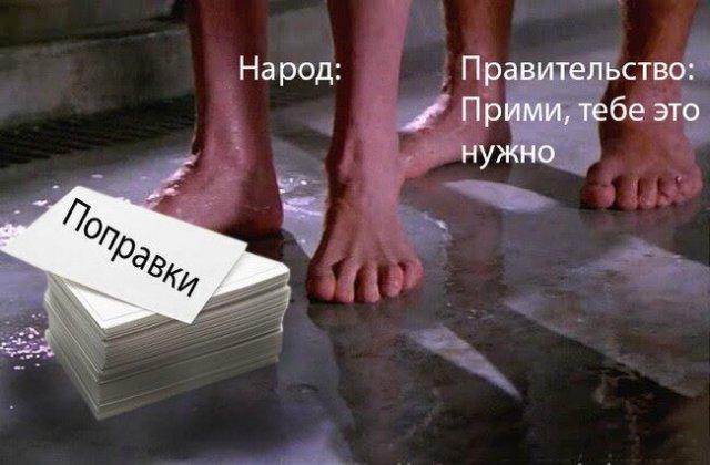 Реакция россиян на голосование за внесение поправок в Конституцию РФ