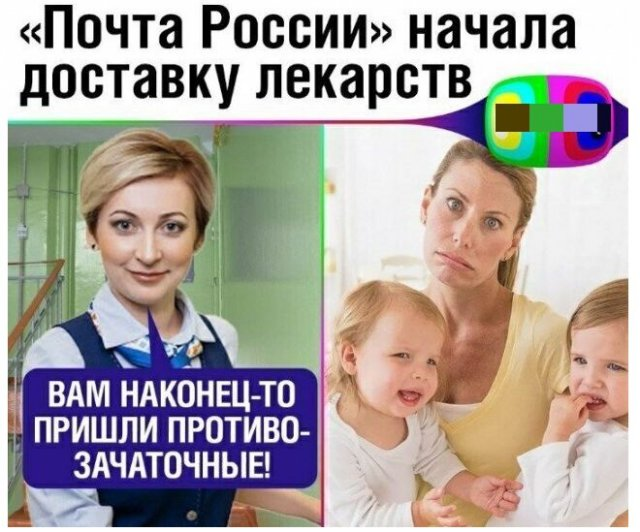 """Шутки про работу """"Почты России"""""""