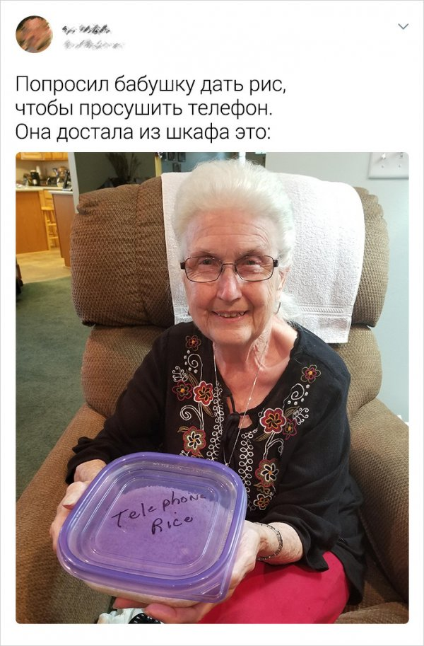 Подборка забавных твитов о бабушках и дедушках