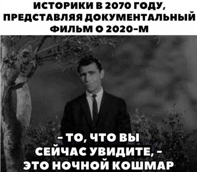 Шутки про 2020 год