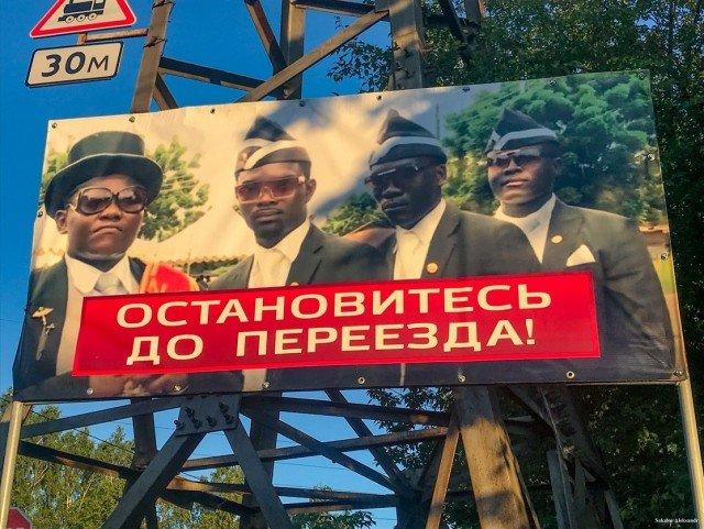 Креатив от железнодорожников из Томска
