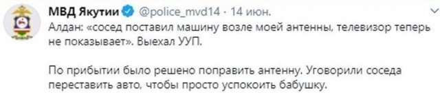 МВД Якутии делится в Twitter забавными историями