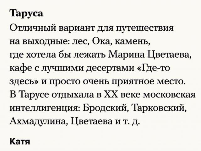 Пользователи советуют: где провести отпуск в России