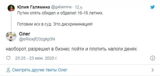 Реакция россиян на выступление Владимира Путина