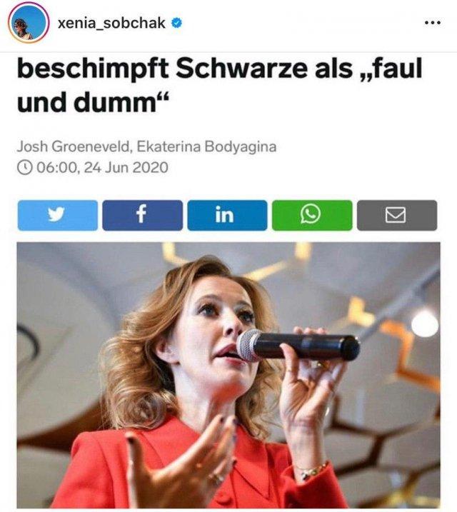 Audi разрывает контракт с Ксенией Собчак из-за расистских высказываний