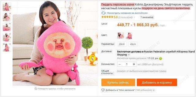 Странные и смешные товары из интернет-магазинов