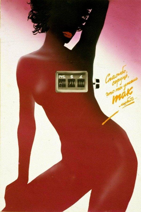 Советский плакат против пpocтитуции, 1988 год