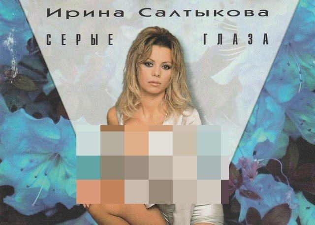 Ностальгические обложки русских поп-артистов