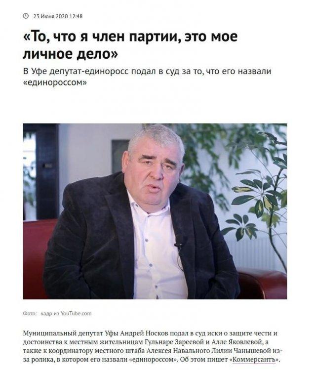Новости в СМИ, связанные с депутатами