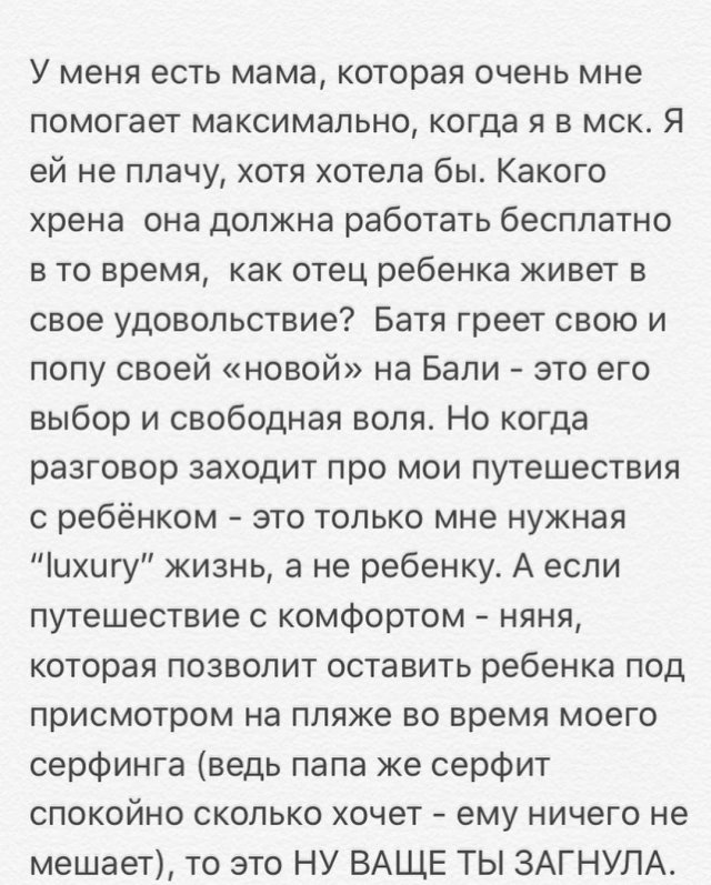 Мэри Шум - блогер, которая требует от бывшего мужа 125 тысяч рублей на содержание ребенка