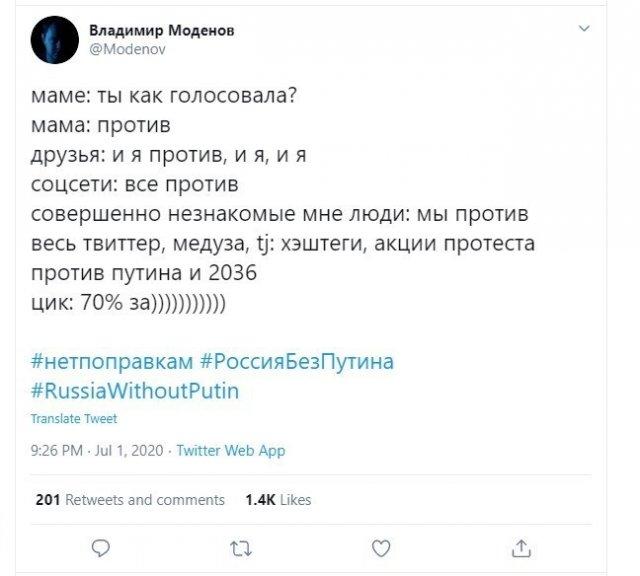 Реакция соцсетей на результаты голосования по поправкам в Конституцию