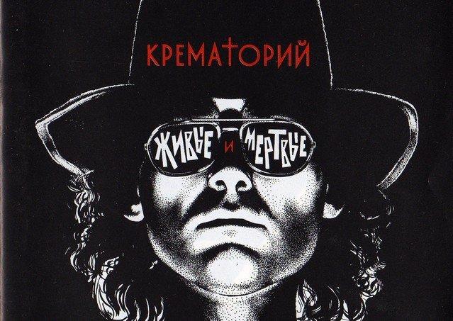 Ностальгические обложки русских рокеров