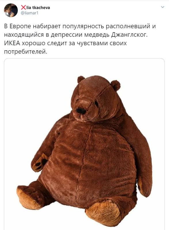 IKEA: Медведь Дьюнгельског, страдающий депрессией