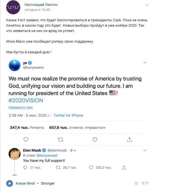 Канье Уэст собирается баллотироваться в президенты США: реакция социальных сетей