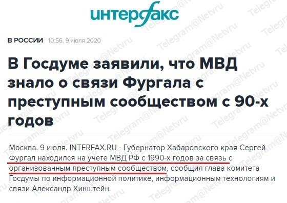 Реакция на арест Сергея Фургала