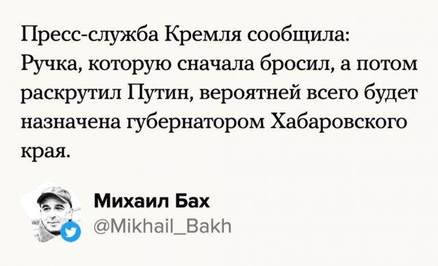 А теперь к важным новостям России и мира: Владимир Путин раскрутил и бросил ручку