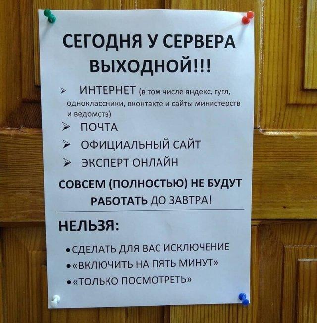 Ситуации, с которыми сталкиваются только системные администраторы