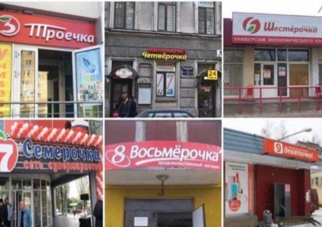 Смешные и нелепые названия различных заведений