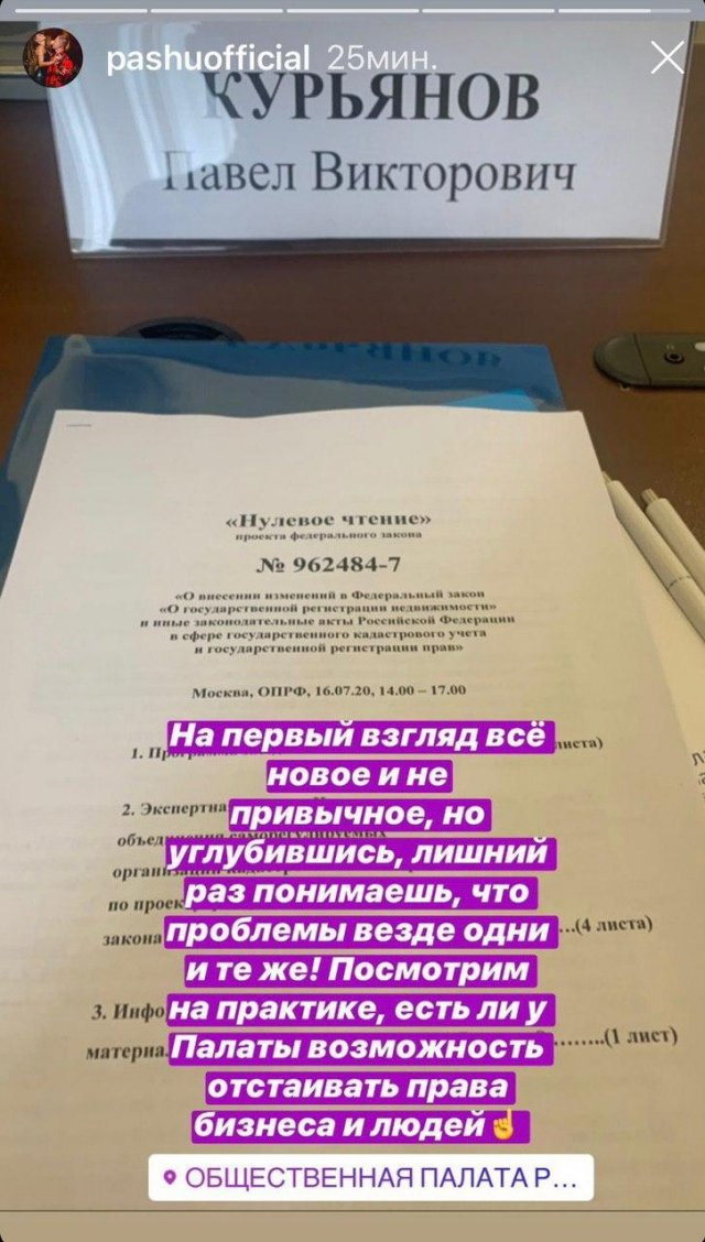 Новый член Общественной палаты РФ – Павел Курьянов (Пашу)