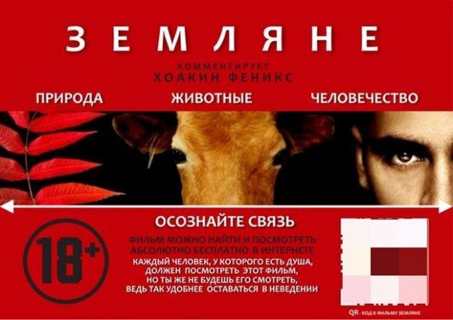 """Документальный фильм """"Земляне"""", 2005 год"""