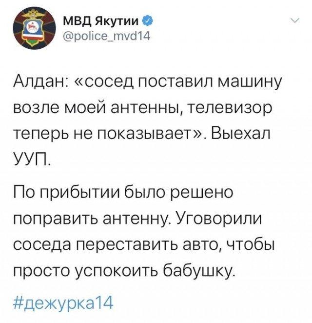 Twitter Якутского МВД рассказывает о забавных случаях на службе