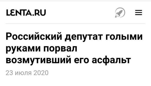 Безумные заголовки в российских СМИ