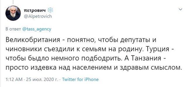 Россия возобновила авиасообщение с Танзанией: соцсети пытаются найти ее на карте