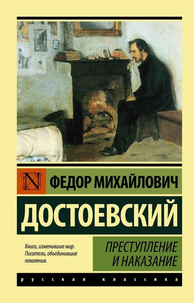 ФСИН составил топ-10 книг, которые читают осужденные