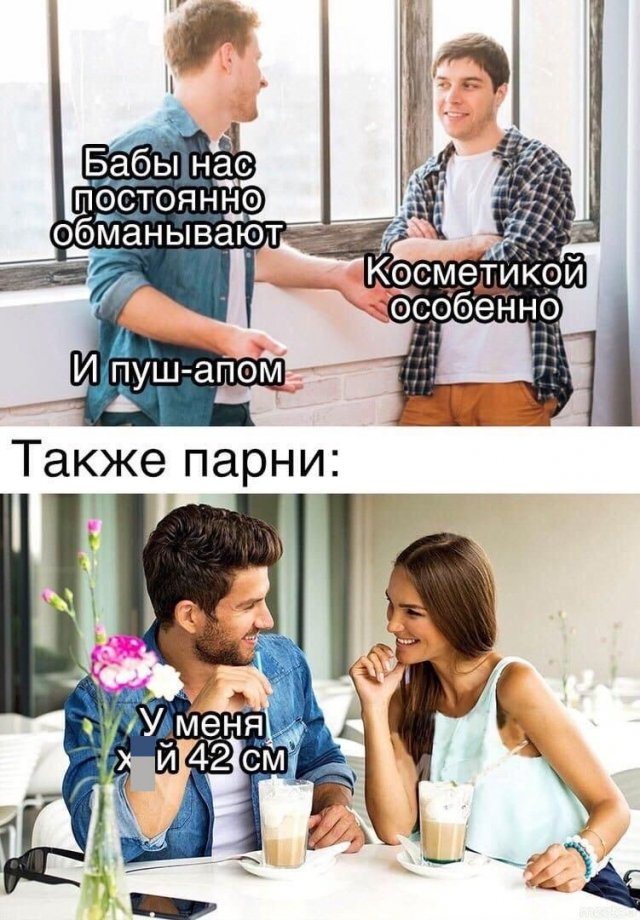 Мемы и приколы на взрослую тему