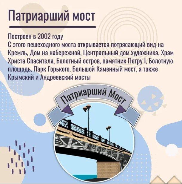 Перейти Москву-реку