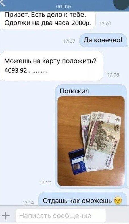Диалоги с мошенниками в Интернете