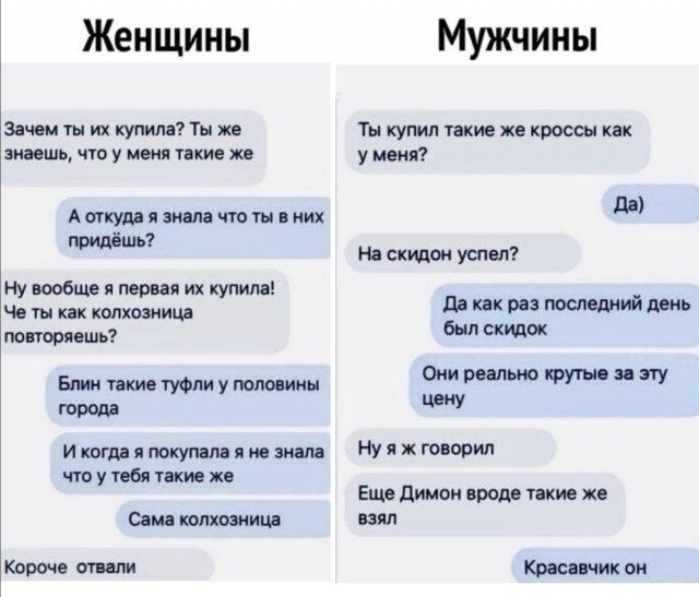 Истории и шутки про современных девушек