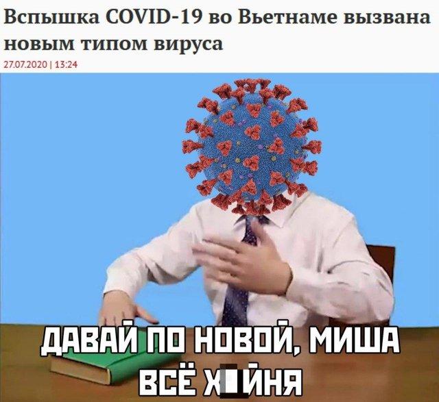 Шутки и мемы про коронавирус и 2020-й год
