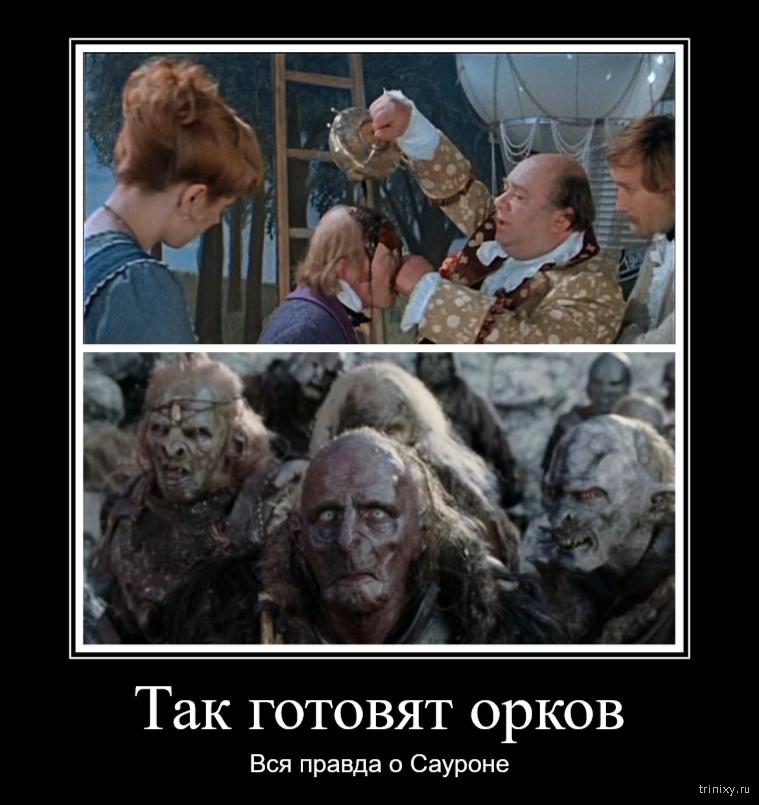 Вся правда о Сауроне