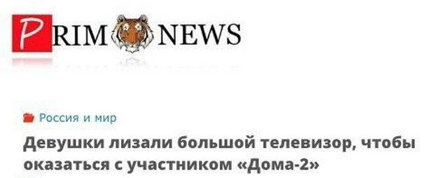 Смешные и забавные заголовки в СМИ