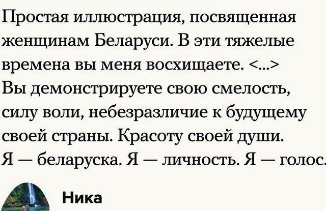 Пользователи Сети высказались о протестах в Белоруссии