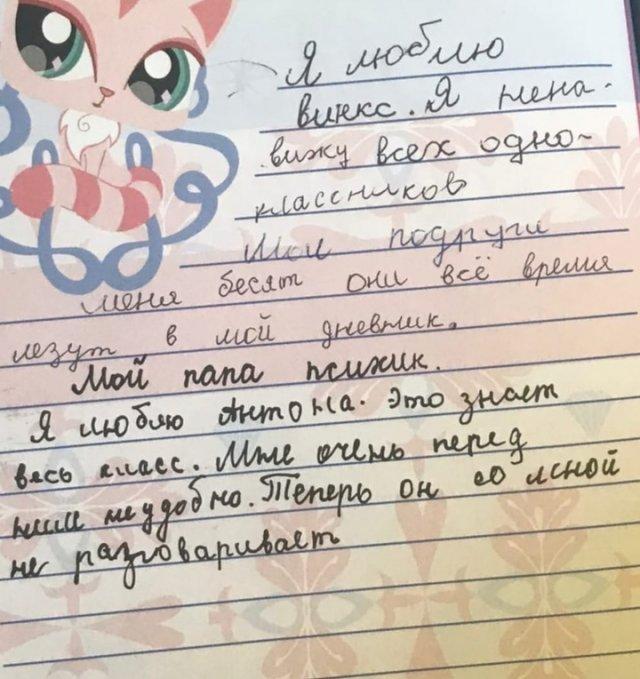 Записи из детского личного дневника