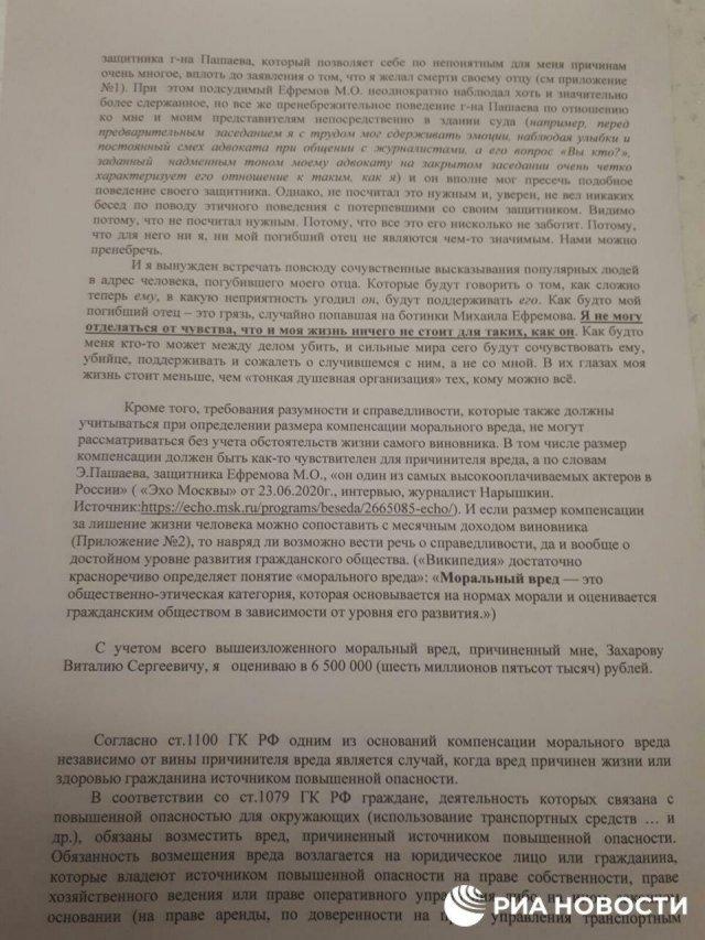 Жена погибшего в аварии с Михаилом Ефремовым Сергея Захарова, брат и младший сын подали к актеру иск