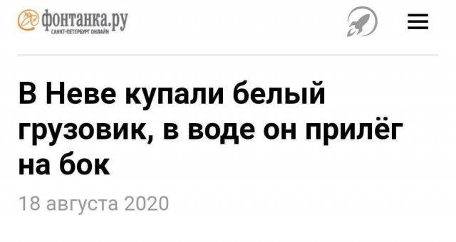 Забавные заголовки СМИ, которые показывают уровень российской журналистики