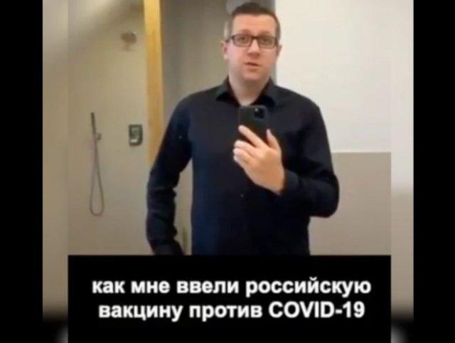 Неожиданные последствия использования российской вакцины от коронавируса