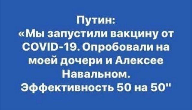 Шутки и мемы про российскую вакцину от коронавируса