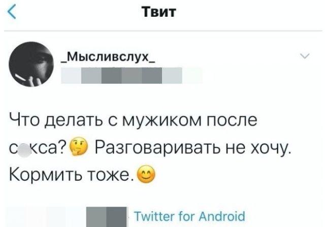 Девушка решила узнать у пользователей Twitter, что делать с парнем после проведенной вместе ночи