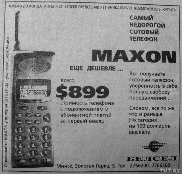 """Реклама одного из """"самых недорогих"""" мобильных телефонов. Минск, 1996 год."""