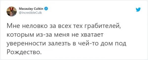 Твиты Маколея Калкина